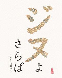 ジヌよさらば ~かむろば村へ~(Blu-ray Disc)