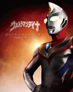 ウルトラマンダイナ Complete Blu-ray BOX(Blu-ray Disc)