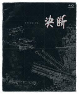 決断[HDネガテレシネ・リマスター版]ブルーレイBOX(Blu-ray Disc)