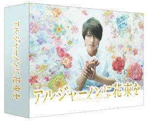 アルジャーノンに花束を Blu-ray BOX(Blu-ray Disc)