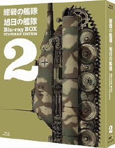 紺碧の艦隊×旭日の艦隊 Blu-ray BOX スタンダード・エディション(2)(Blu-ray Disc)
