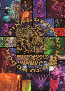 PERSONZ/DREAMERS ONLY SPECIAL 2014-2015 ROAD TO BUDOKAN FINAL