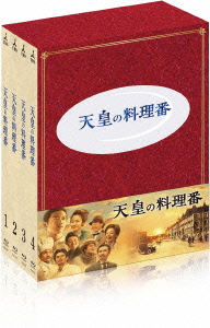 天皇の料理番 Blu-ray BOX(Blu-ray Disc)