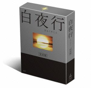 白夜行 完全版 Blu-ray BOX(Blu-ray Disc)