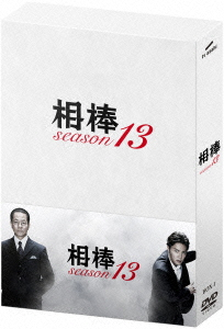 相棒 season13 DVD-BOXI