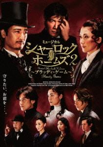橋本さとし/一路真輝/ミュージカル「シャーロックホームズ2~ブラッディ・ゲーム~」A ver.