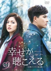 幸せが聴こえる<台湾オリジナル放送版> DVD-BOX1