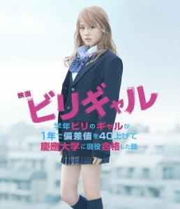 映画 ビリギャル プレミアム・エディション(Blu-ray Disc)