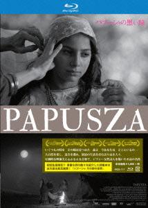 パプーシャの黒い瞳(Blu-ray Disc)