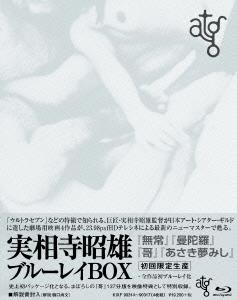 ATG 実相寺昭雄ブルーレイBOX(Blu-ray Disc)