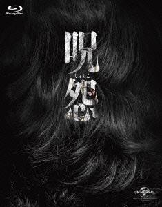 呪怨 劇場版 Blu-ray ファイナルBOX(Blu-ray Disc)