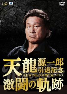 天龍源一郎/天龍源一郎引退記念 全日本プロレス&新日本プロレス激闘の軌跡 DVD-BOX