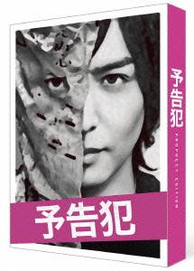 映画「予告犯」(豪華版)(Blu-ray Disc)