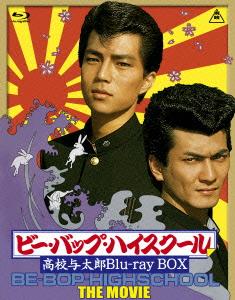 ビー・バップ・ハイスクール 高校与太郎 Blu-ray BOX(Blu-ray Disc)