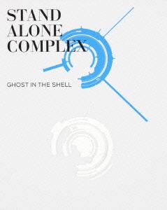 攻殻機動隊 STAND ALONE COMPLEX Blu-ray Disc BOX:SPECIAL EDITION(特装限定版)(Blu-ray Disc)