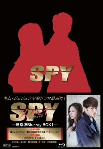 スパイ~愛を守るもの~ ブルーレイBOX1(Blu-ray Disc)