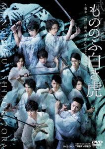 安西慎太郎/もののふ白き虎 -幕末、「誠」に憧れ、白虎と呼ばれた若者達-