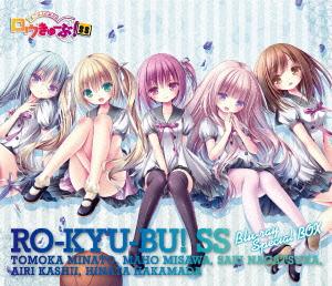 ロウきゅーぶ!SS Blu-rayスペシャルBOX<通常版>(Blu-ray Disc)