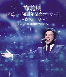 布施明/布施明 デビュー50周年記念コンサート~次の一歩へ~Live at 東京国際フォーラム(Blu-ray Disc)
