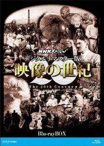 NHKスペシャル デジタルリマスター版 映像の世紀 ブルーレイBOX(Blu-ray Disc)