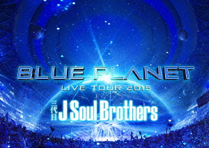 三代目 J Soul Brothers from EXILE TRIBE/三代目 J Soul Brothers LIVE TOUR 2015「BLUE PLANET」(通常盤)