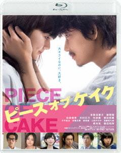ピース オブ ケイク(Blu-ray Disc)