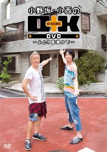 小野坂・小西のO+K DVD~ふたり屋根の下~
