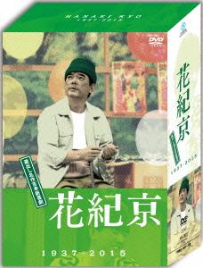 花紀京/DVD-BOX 花紀京~蔵出し名作吉本新喜劇~