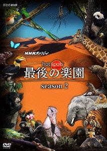 NHKスペシャル ホットスポット 最後の楽園 season2 DVD-BOX
