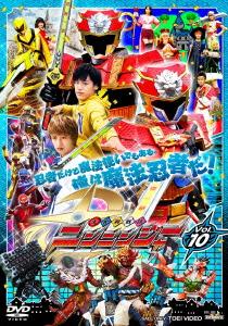 スーパー戦隊シリーズ 手裏剣戦隊ニンニンジャー VOL.10