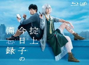 掟上今日子の備忘録 Blu-ray BOX(Blu-ray Disc)