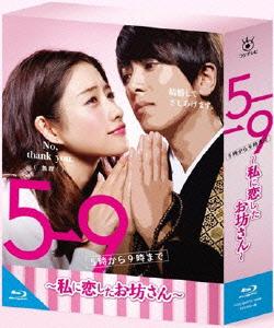 5→9(5時から9時まで) ~私に恋したお坊さん~ Blu-ray BOX(Blu-ray Disc)