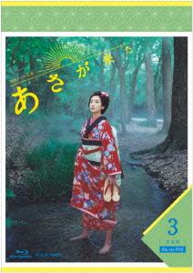 連続テレビ小説 あさが来た 完全版 ブルーレイBOX3(Blu-ray Disc)