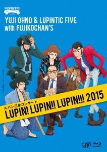 Yuji Ohno&Lupintic Five with Fujikochan's/ルパン三世コンサート~LUPIN! LUPIN!! LUPIN!!! 2015~(Blu-ray Disc)