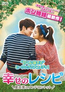 幸せのレシピ~愛言葉はメンドロントット DVD-BOX1<シンプルBOX 5,000円シリーズ>