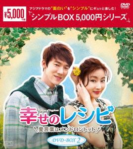 幸せのレシピ~愛言葉はメンドロントット DVD-BOX2<シンプルBOX 5,000円シリーズ>