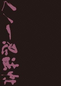 くノ一忍法帖 DVD-BOX(初回限定版)