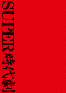 スーパー時代劇 DVD-BOX(初回限定版)