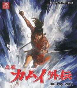 想い出のアニメライブラリー 第56集 忍風カムイ外伝 Blu-ray Vol.1(Blu-ray Disc)