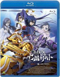 コードギアス 亡国のアキト 最終章(Blu-ray Disc)