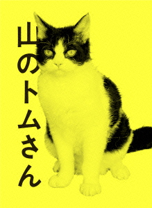 山のトムさん DVD-BOX