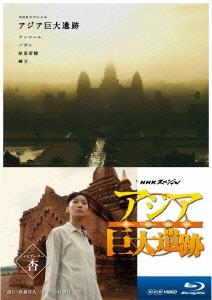 NHKスペシャル アジア巨大遺跡 ブルーレイ BOX(Blu-ray Disc)
