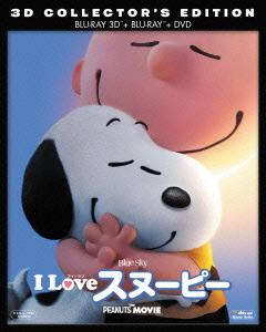 I LOVE スヌーピー THE PEANUTS MOVIE 3D・2Dブルーレイ&DVD