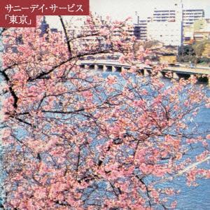 サニーデイ・サービス/東京 20th anniversary BOX