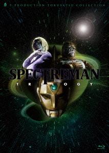 スペクトルマン Blu-ray BOX(初回限定版)(Blu-ray Disc)