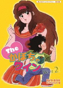 想い出のアニメライブラリー 第58集 The かぼちゃワイン DVD-BOX デジタルリマスター版 BOX2