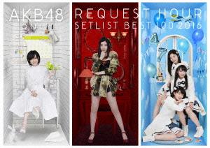 AKB48/AKB48単独リクエストアワー セットリストベスト100 2016