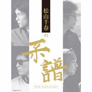 松山千春/松山千春の系譜(初回限定盤)(DVD付)
