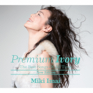今井美樹/Premium Ivory -The Best Songs Of All Time-[New Edition](初回限定盤)(DVD付)