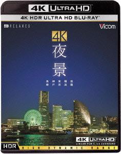 夜景 長崎・神戸・東京・横浜・函館(4K ULTRA HD)